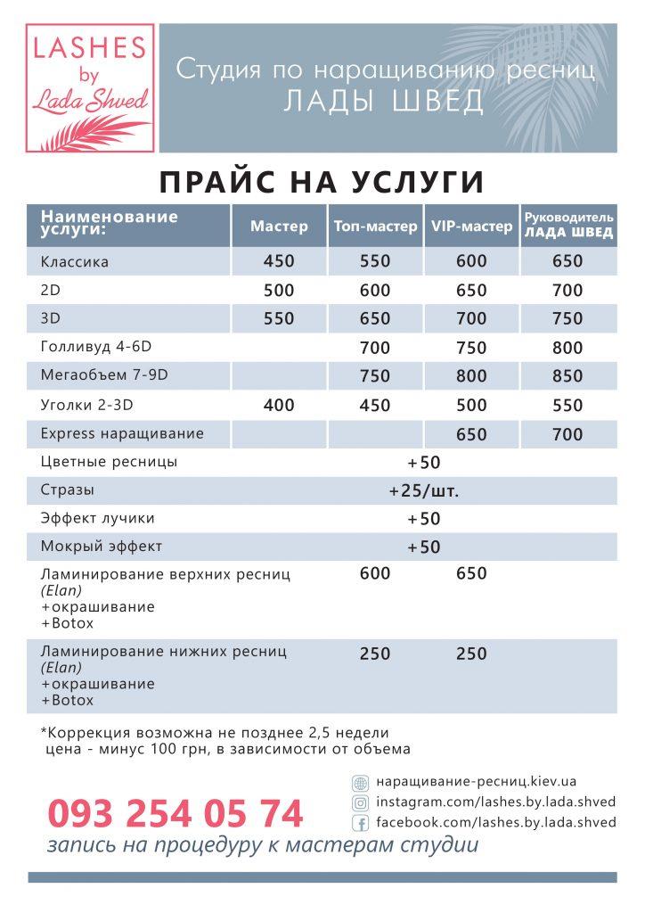 Наращивание ресниц Киев